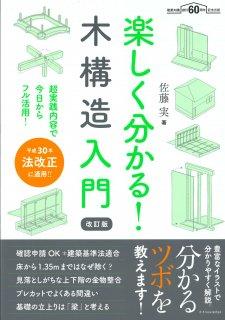 楽しく分かる!木構造入門【改訂版】