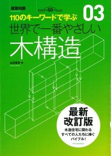 03 世界で一番やさしい木構造 最新改訂版