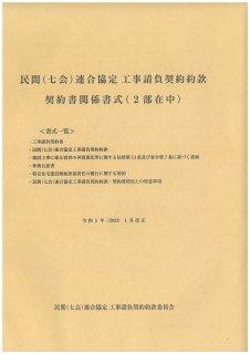 民間(七会)連合協定 工事請負契約約款 契約書関係書式(令和2年(2020)4月改正版)