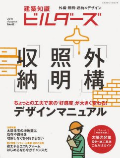 建築知識ビルダーズ02 「外構」「照明][収納」デザインマニュアル