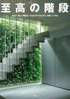 至高の階段