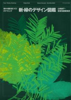 新・緑のデザイン図鑑
