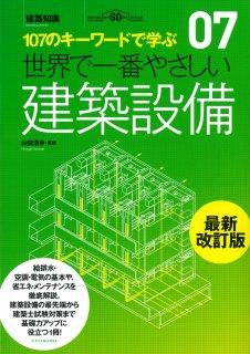 07 世界で一番やさしい建築設備 最新改訂版