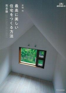 最高に美しい住宅をつくる方法 完全版