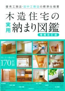 木造住宅の実用納まり図鑑 増補改訂版
