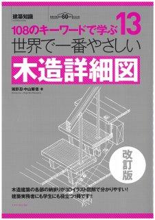 13 世界で一番やさしい木造詳細図 改訂版