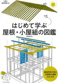 はじめて学ぶ屋根・小屋組の図鑑