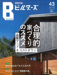 建築知識ビルダーズ43