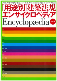 [用途別]建築法規エンサイクロペディア 改訂版