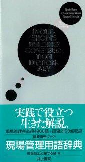 建築携帯ブック  現場管理用語辞典
