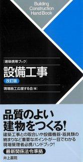 建築携帯ブック  設備工事 [改訂版]