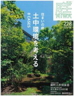 庭 No.228(2017年08月号)