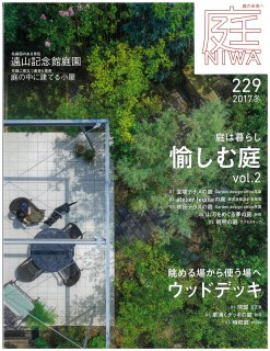 庭 No.229(2017年11月号)