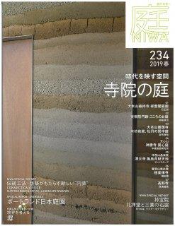 庭 No.234(2019年02月号)
