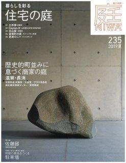 庭 No.235(2019年05月号)