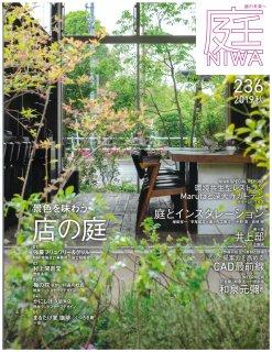 庭 No.236(2019年08月号)