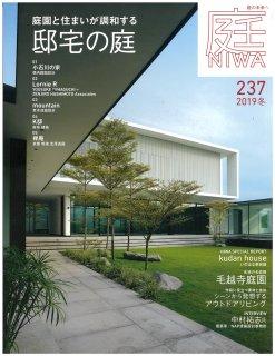 庭 No.237(2019年11月号)