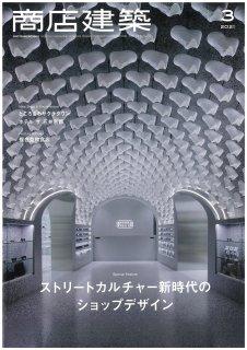 商店建築2021年3月号
