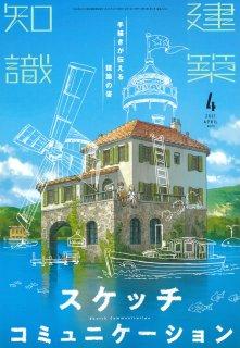 建築知識21/04 手描きが伝える建築の姿 スケッチコミュニケーション