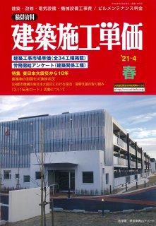 建築施工単価 2021年春(4月)号