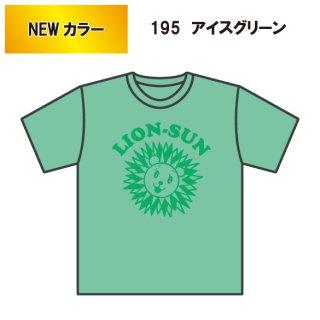 らいおんサン キッズTシャツ(受注生産)