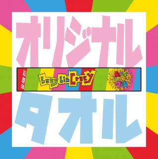オリジナルタオル|2020 SUMMER グッズ|Lazy Lie Crazy【レイクレ】 オリジナルグッズ