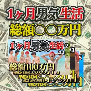 1カ月男気生活(Youtube)|Lazy Lie Crazy【レイクレ】 オリジナルグッズ