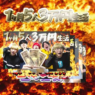 1カ月5人3万円生活(Youtube)|Lazy Lie Crazy【レイクレ】 オリジナルグッズ