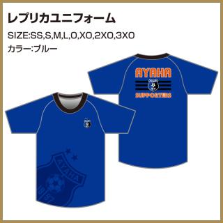 レプリカユニフォーム|綾羽高校サッカー部公式グッズ OFFICIAL GOODS 2020