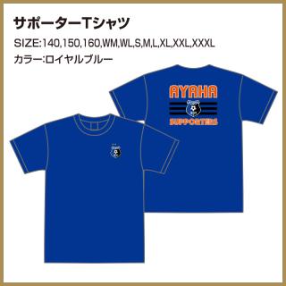 サポーターTシャツ|綾羽高校サッカー部公式グッズ OFFICIAL GOODS 2020