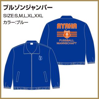 ブルゾンジャンパー|綾羽高校サッカー部公式グッズ OFFICIAL GOODS 2020