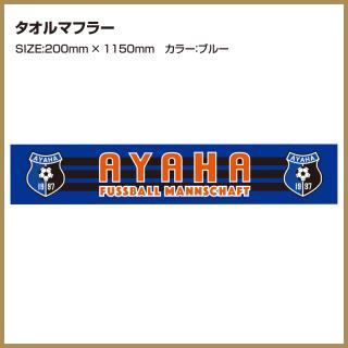 タオルマフラー|綾羽高校サッカー部公式グッズ OFFICIAL GOODS 2020