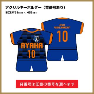 アクリルキーホルダー(背番号付き)|綾羽高校サッカー部公式グッズ OFFICIAL GOODS 2020