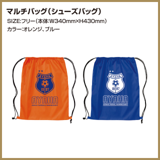ロゴマルチバッグ (ブルー/オレンジ)|綾羽高校サッカー部公式グッズ OFFICIAL GOODS 2020