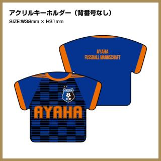 アクリルキーホルダー(背番号なし)|綾羽高校サッカー部公式グッズ OFFICIAL GOODS 2020