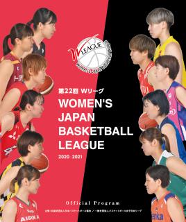 2020-21 seasonプログラム■2020-21Wリーグ公式グッズ■