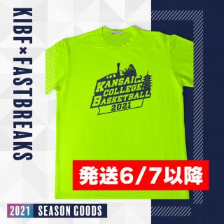KIBF × FASTBREAKS 2021シーズンTシャツ(蛍光イエロー) 関西学生バスケ 公式グッズ■送料無料■