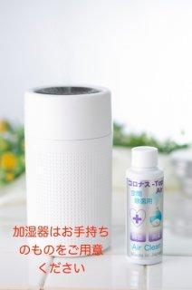 空間除菌用 コロナス-Top Air 炭化チタン入 超音波加湿器に入れるだけ