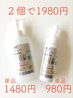 除菌ハンドジェル200ml(保湿成分+炭化チタン入)「日本製」