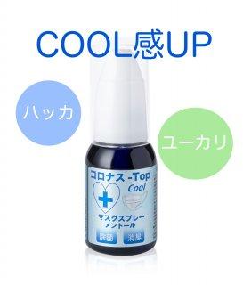 感染予防対策 携帯除菌スプレイーコロナス-Top COOL ひんやり ハッカ ユーカリ配合 炭化チタンで持続的除菌