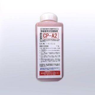 陶磁器用水性撥水剤CP-A2 1L入り