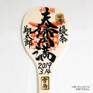 【誓いのしゃもじ】夫婦円満 ラッピング加工済(17号)