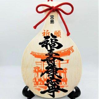 福壽康寧(びわ型中)