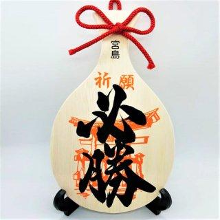 必勝(びわ型中)