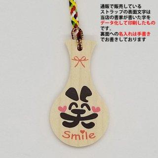 笑smile赤