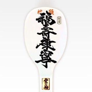 福壽康寧(50号)