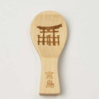 箸置き 杓子型(大鳥居)