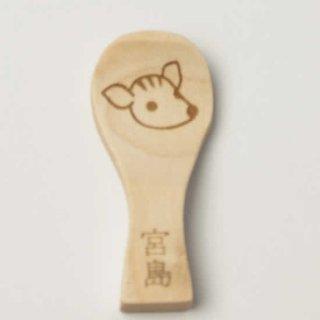 箸置き 杓子型(鹿メス)