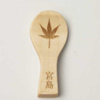 箸置き 杓子型(もみじ黒)