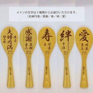 【レーザー加工】誓いのしゃもじ(7号)/夫婦円満・感謝・寿・絆・愛